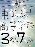 ★東金3年7組★