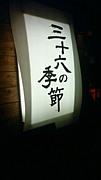 三十六の季節(妙典の居酒屋)