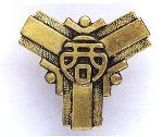 茨城県立日立商業高等学校