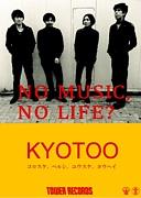 Kyotoo(バンド)