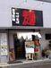 麺 池谷精肉店