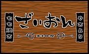 ざいおん☆八幡西区☆永犬丸