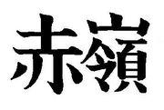 『赤嶺さん』集まれッ!