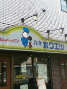 大田区の洋食屋  ホクエツ