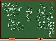 私立恵比寿中学 黒板係
