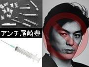 アンチ尾崎豊
