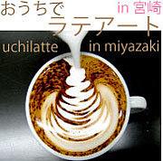 おうちでラテアート in 宮崎