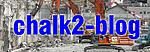 chalk2-blog (建機)