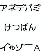 ポケモンGBバグ(極)