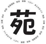 水戸一高 学苑祭支援委員会