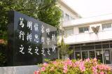 福井県立羽水高等学校
