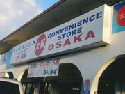 コンビニエンスストアー大阪
