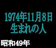 1974年11月8日生まれの人