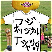フジロックTシャツ友の会