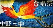 中野三中1993年卒業生集まれ!!