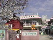 福岡☆白百合保育園