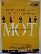 R-MOT'08