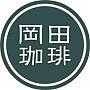 岡田珈琲を盛り上げる会
