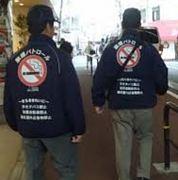 路上喫煙者を通報する会
