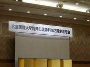 広島国際大学 臨床心理 2期生