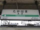 常磐線 高浜駅