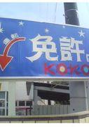 浜岡自動車学校