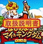 マイキングダム★取扱説明書★