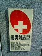 茨城出身東京在住の人々