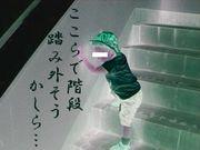大人の階段↓踏み外すなら今の内