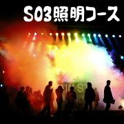 ☆S03照明コース☆