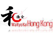 香港和僑会