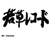 若草レコード公式コミュニティ