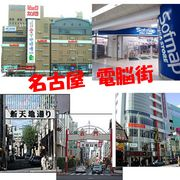 名古屋電脳街