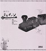 隔月刊「ミルチァン」編集室