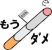 たばこ税増税×