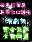 札幌☆高校演劇の会