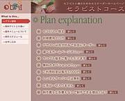 ☆セラピスト専用ホームページ☆