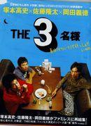 THE3名様☆