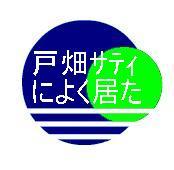 福岡県立ひびき高等学校