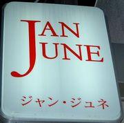 新宿ゴールデン街 ジャンジュネ