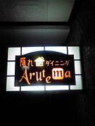 隠れGA(家)ダイニングArutema