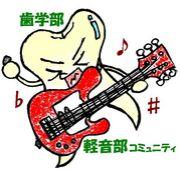 歯学部そして軽音部