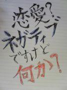 早稲田恋愛ネガティ部 '07