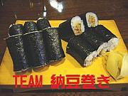 TEAM 納豆巻きヽ(^o^)ノ