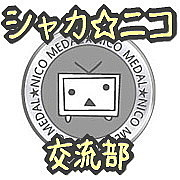 ☆シャカニコオフ☆交流コミュ