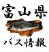 【富山県】バス釣り情報