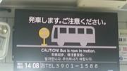 バスの運賃表示機・電光表示器