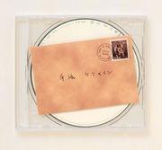 「手紙」 by ケツメイシ