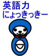 【英語力】にょっきっき【英英】