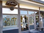 千葉の地酒【舞桜】守屋酒造